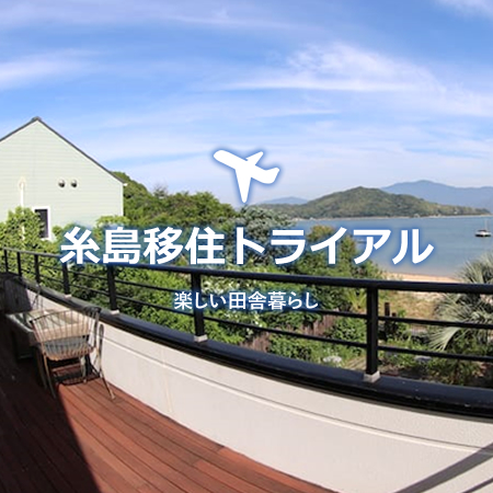 糸島移住トライアル
